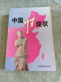 中国性现状