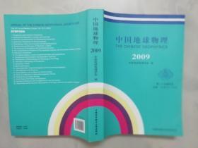中国地球物理(2009)