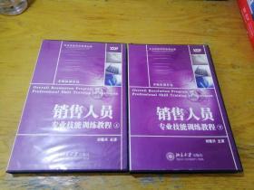销售人员专业技能训练教程 上下(一本书13VCD)