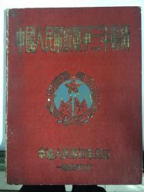 中国人民解放战争三年战绩----1949年7月---特少见的画册,几乎全品相