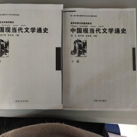 中国现当代文学通史