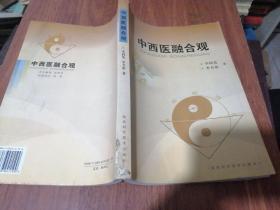 中西医融合观
