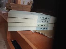 红楼梦1973年版本全四册合售