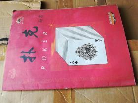 创刊号--扑克杂志2005.1