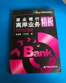 商业银行业务精析系列:商业银行离岸业务精析