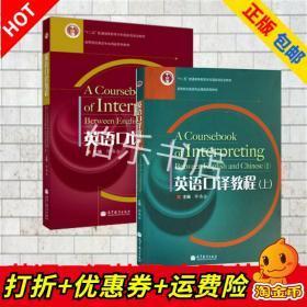 英语口译教程