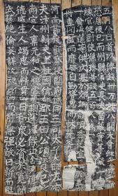 旧拓碑帖:颜真卿~八关斋会报德记(清中期拓2纸)