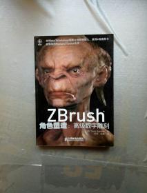 Zbrush角色塑造:高级数字雕刻