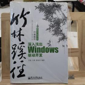 竹林蹊径:深入浅出 Windows 驱动开发