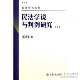 (正版图书现货)民法学说与判例研究(第七册)