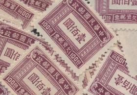 中华民国欠资邮票,1947年上海大东版100元,一枚价,民M