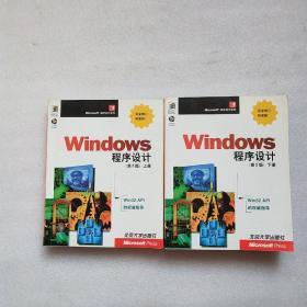 Windows 程序设计:第5版 上下【无光盘】