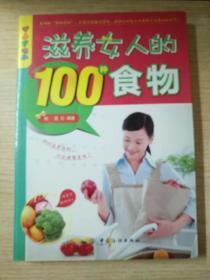 滋养女人的100种食物