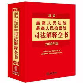 新编最高人民法院最高人民检察院司法解释全书(2020年版)