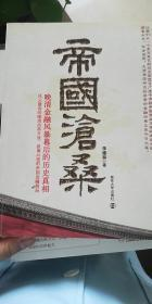 帝国沧桑晚清金融风暴幕后的历史真相