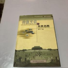 传统文化与北京名胜