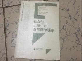 三维教育研究丛书 社会学语境中的教育弱势现象
