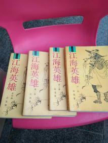 江海英雄《全四册》