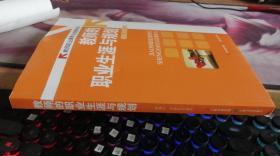 教师职业素养与发展规划:教师的职业生涯与规划 作者:  不详  吉林出版社