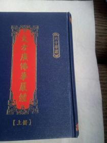 大方广佛华严经(六十华严)精装三厚册