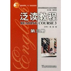 正版 泛读教程(3) (英语专业本科生教材) 王守仁,姚媛 上海外语教