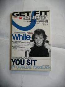 快乐座椅操坐在椅子上就可以锻炼身体