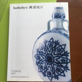 苏富比2016