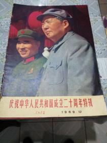 人民画报—建国20周年特辑