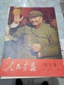 人民画报—1966.9