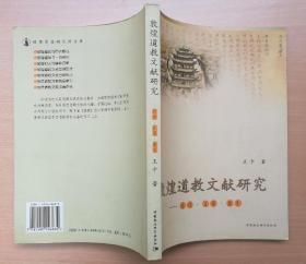 敦煌道教文献研究--综述·目录·索引 2004年1版1印