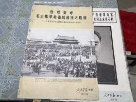人民画报1976年增刊