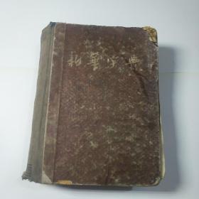 新华字典 1954年1版55年8印