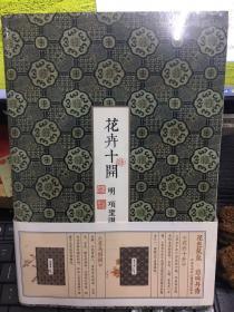 帝诚文创纸上书系列笔记本:花色氤氲·意映丹青(花卉十开+花鸟图册)
