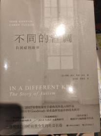 不同的音调:自闭症的故事