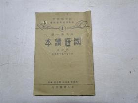 民国廿二年版 世界第一种 初小三年级下学期用 国语读本 第六册