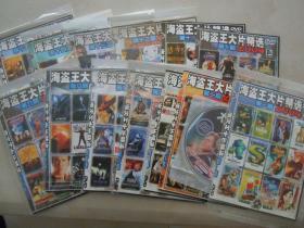 值得拥有:海盗王大片精选2004年第一期到十五期