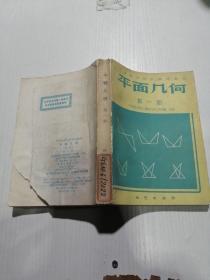 平面几何 第一册