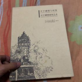 开平碉楼与村落-开平碉楼建筑艺术(货号y7)