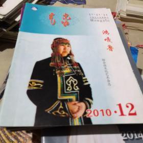 楦垮��椴� 2010骞�1-12