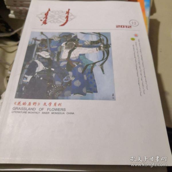 �辩��������瀛����� ���� 2012骞�1-12