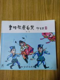 李培根漫画集  第二卷