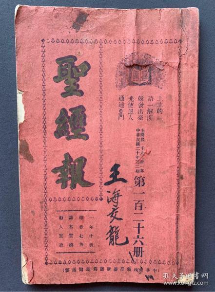 1931年 梧州宣.道书局出版 翟辅民、黄原素主编《圣经报》一册