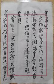 致王金泉书信