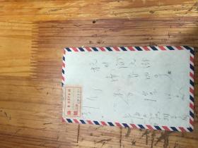 1957年实寄封, 加帖,中国人民邮政,贰角邮票,农民图案