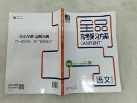 全品 高考复习方案 语文 听课手册 2020