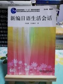 日语专业本科生教材:新编日语生活会话