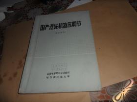 国产汽轮机液压调节(培训讲义)16开 原版现货
