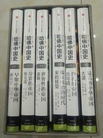 哈佛中国史(全六卷)+哈佛中国史别册