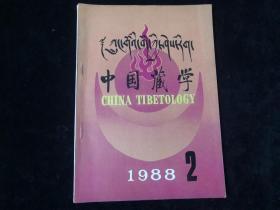 中国藏学 1988年第2期 总第2期(藏文版)