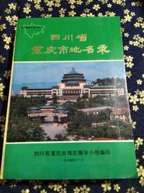 四川省重庆市地名录